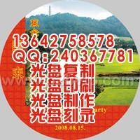广州DVD设计制作,光盘封面印刷包装