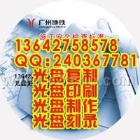 广州DVD光盘包装,VCD光盘包装,广州光盘包装