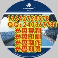 DVD光盘制作,VCD光盘制作,广州光盘制作