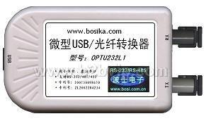 供应OPTU232SL1USB/串口光纤转换器(单模)