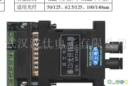 工业级RS232/RS485光纤转换器(多模)