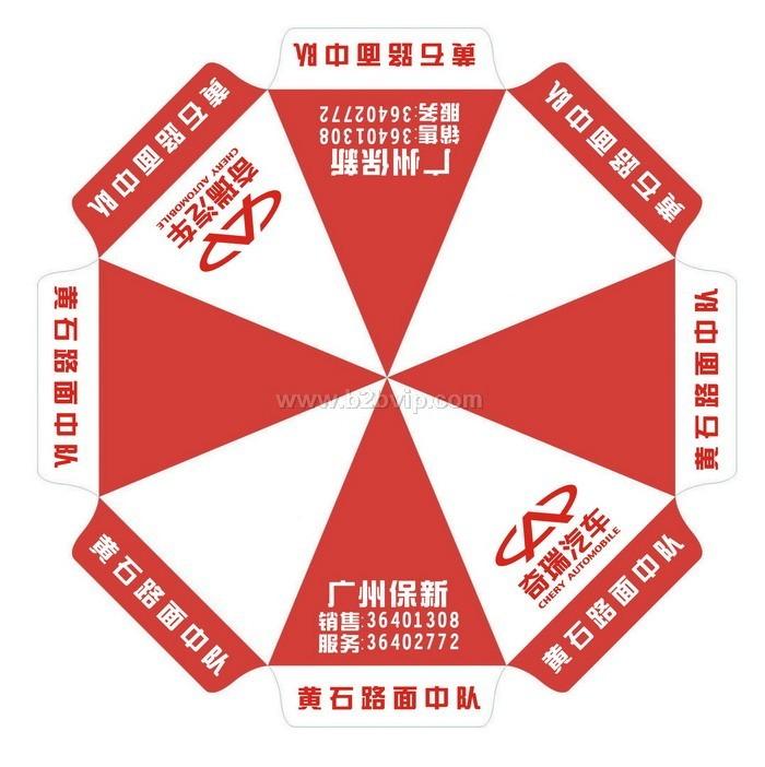 广告太阳伞 本司生产太阳伞,可按照客户的要求,材料,尺寸,款式,设计图