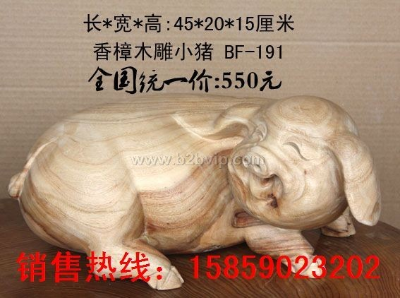 名香樟木雕招财猪 全国统一价:550元