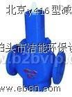 河北Y416型减压稳压阀