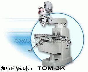 台湾旭正铣床江苏总代理TOM-3HG