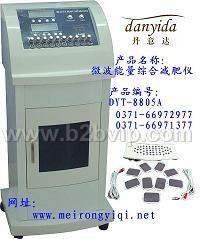 微波能量综合减肥仪武汉丰胸仪器/长沙减肥仪器