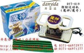 脂肪运动机(魔神/魔奇)郑州丰胸仪器/开封减肥仪器