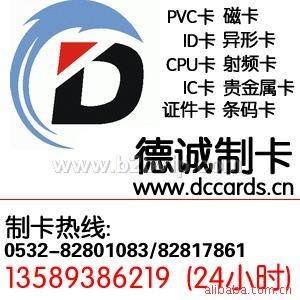 条码卡,智能卡,会员卡,IC卡,ID卡,CPU卡,贵宾卡,PVC卡,金属卡