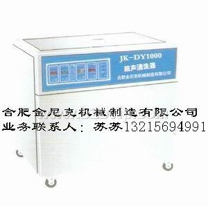 医用数控超声波清洗器