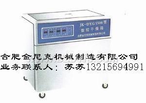 供应数控干燥箱