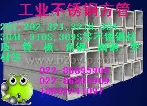 不锈钢厚板,310S不锈钢板022-86895905
