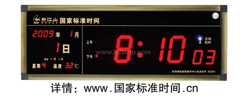电波钟表 万年历 led数字显示器