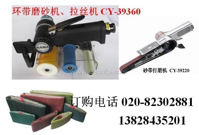 气动拉丝机、抛光机、环带磨砂机CY-39360