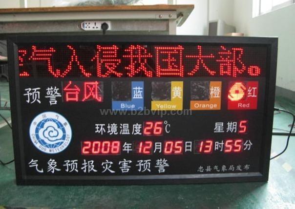 气象专用LED电子显示屏、气象专用LED屏、LED气象信息屏、无线LED气象显示屏