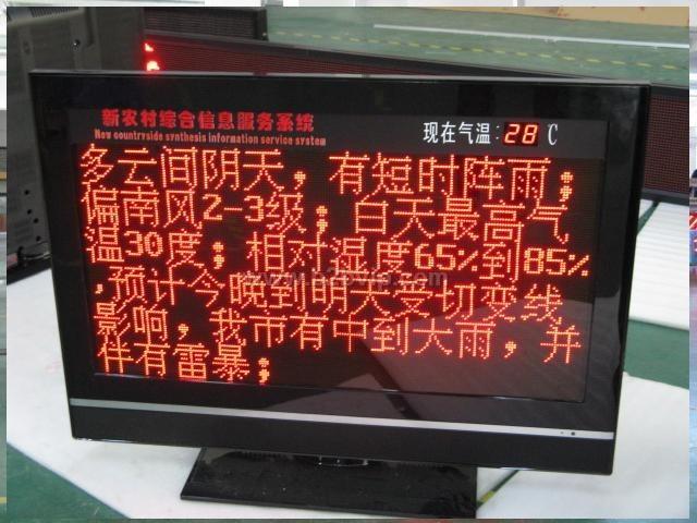 LED气象屏、无线LED气象信息屏、无线LED气象显示屏、无线LED气象电子屏、LED气象信息屏
