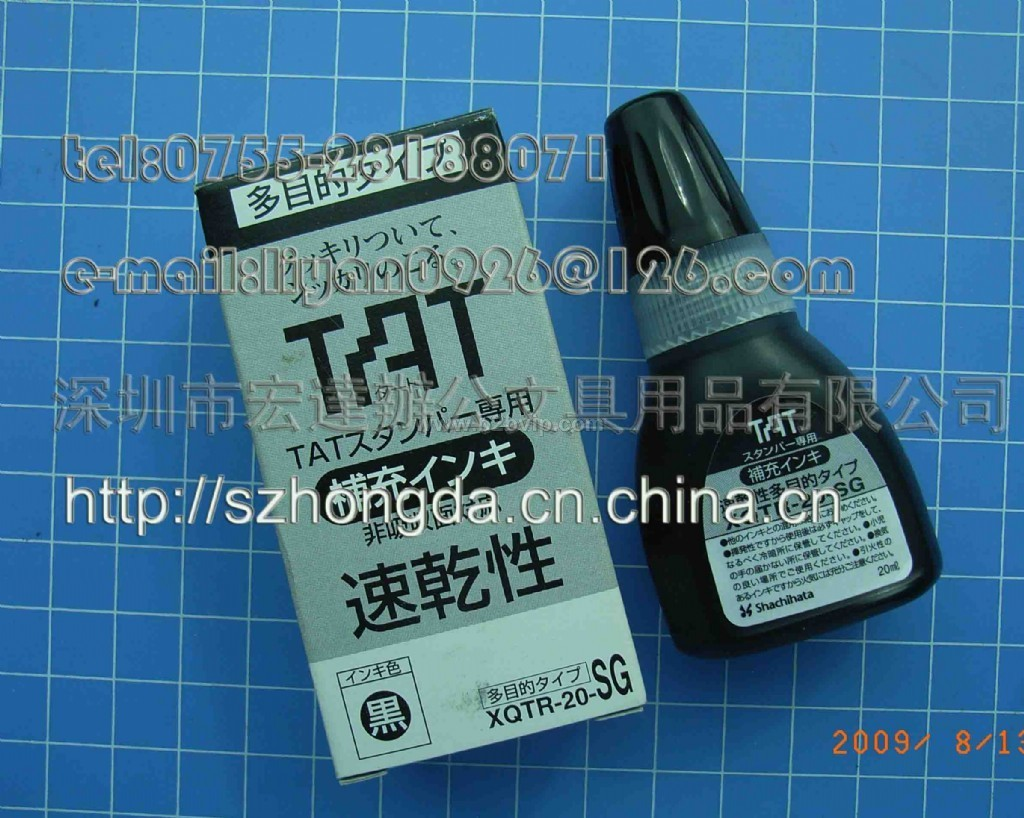 TAT印油XQTR-20-SG万能不灭多目的速干印油