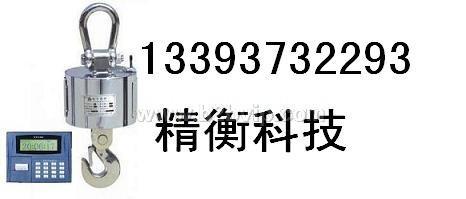 無線電子吊秤鄭州地磅濮陽超市條碼秤收銀秤電子計數臺秤