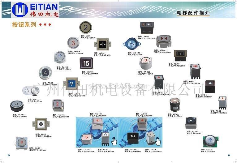40.54.64)局监控主机对讲机   6v.12v.24v电梯对讲机专用电源.