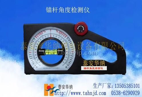 多功能锚杆角度检测仪