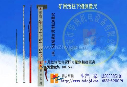 矿用活柱下缩测量尺