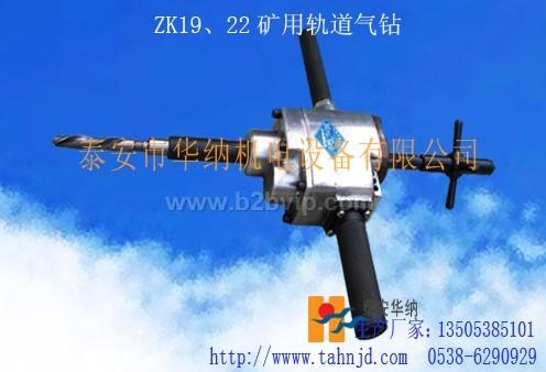 ZK19、22型矿用轨道气钻