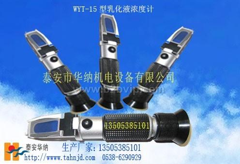 WYT-15型乳化液浓度计