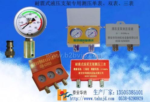 ZTY-60型矿用双针耐震压力表