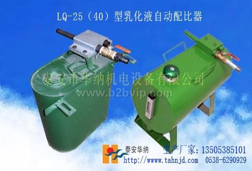 乳化液浓度自动配比仪25L40L