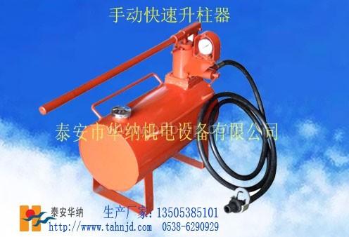 手动乳化液移动小泵站