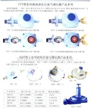 液化石油气产品—上海斯域阀门