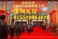 深圳庆典红地毯出租/礼仪活动布置