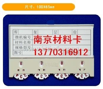 磁性材料卡、磁性标牌、磁性货架专用材料卡,物资卡片--南京卡博公司13770316912