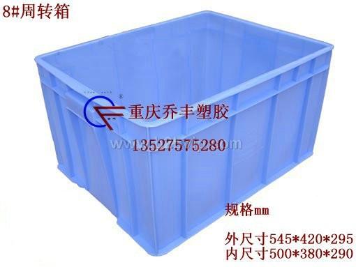 8#塑料周转箱