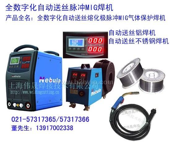 全数字化工业MIG铝焊机