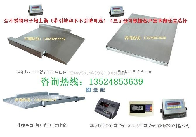 【电子磅秤】1吨电子磅秤,2吨电子磅秤,3吨电子磅秤