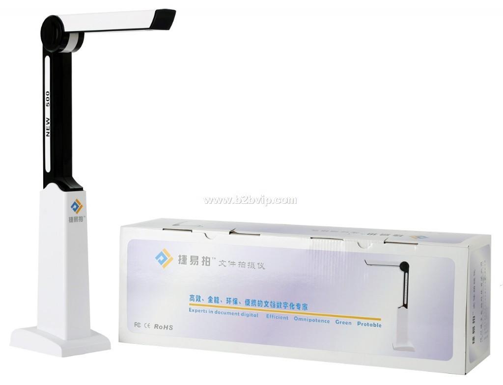 捷易拍文件拍摄仪A4-500