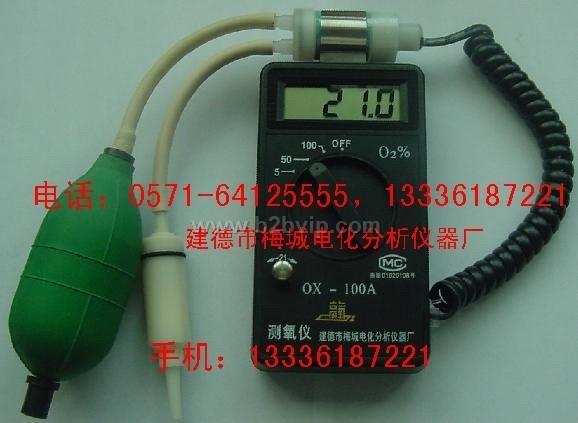 氧气分析仪氧浓度监测仪OX-100A便携式测氧仪