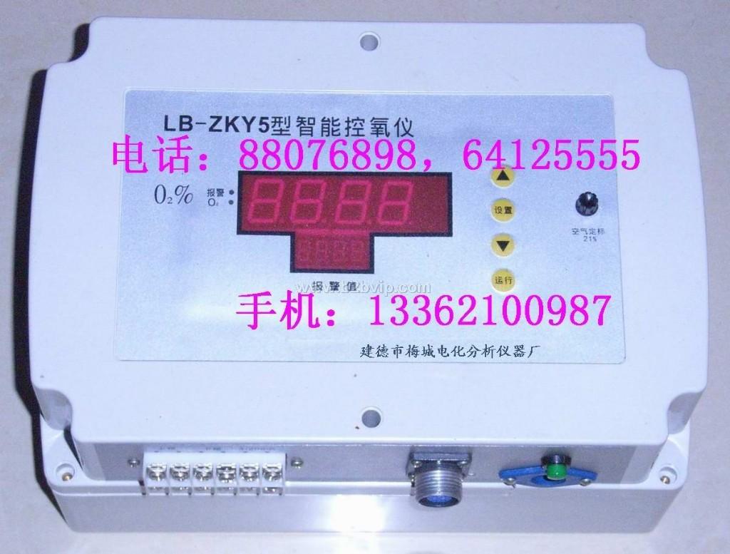 数字控氧仪ZKY5智能控氧仪