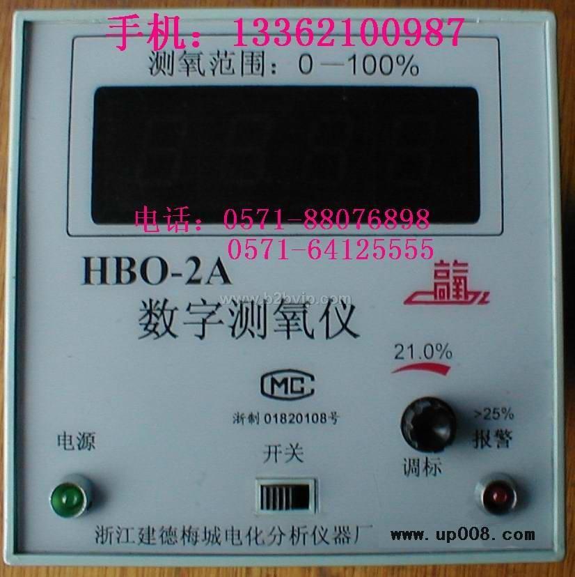 氧气分析仪氧电极HBO-2A数字测氧仪