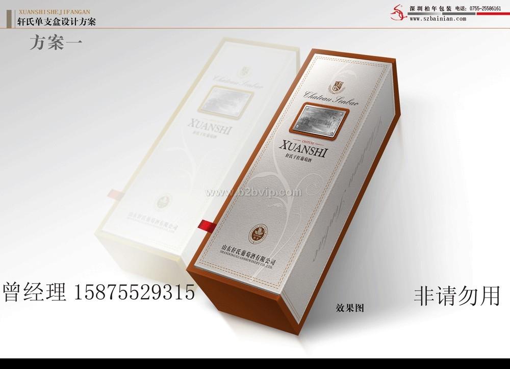 葡萄酒礼盒包装设计印刷-深圳行业领头人