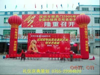 深圳开盘庆典礼仪布置