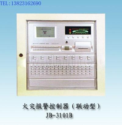 jb-3101b/127火灾报警控制器(联动型)