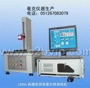 1305A高精度型荷重位移曲线仪