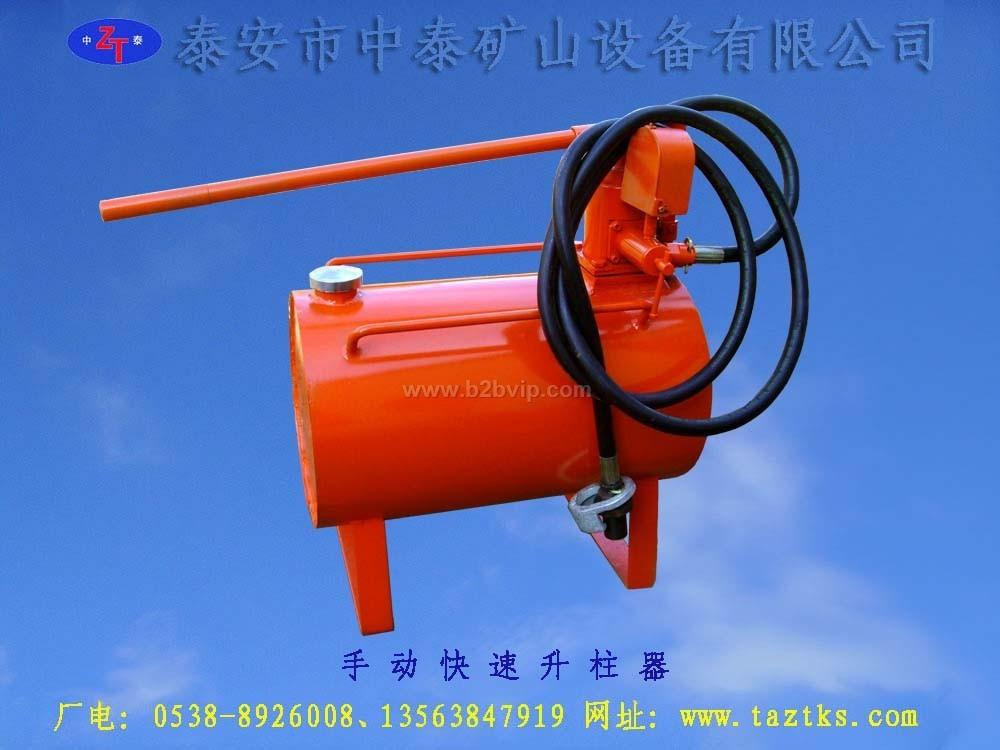 DZD-40型手动快速升柱器