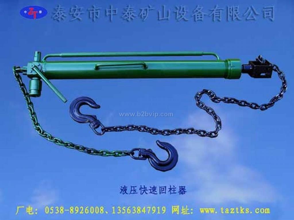 YH-63型液压快速回柱器厂家直销