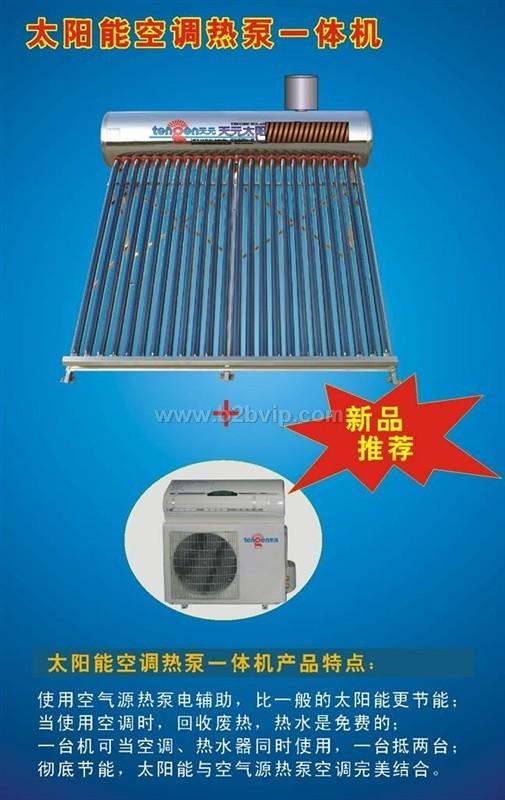 太阳能空调热泵一体热水器