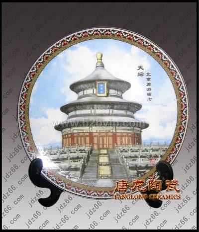 北京天坛旅游陶瓷纪念盘