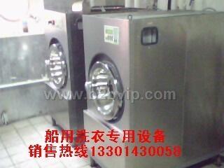 宁波船用洗衣机\船用烘干机\工业洗涤机\全自动洗脱机\烘干机