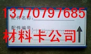 磁性材料卡、汽车零部件卡厂家、磁性物料卡--13770797685