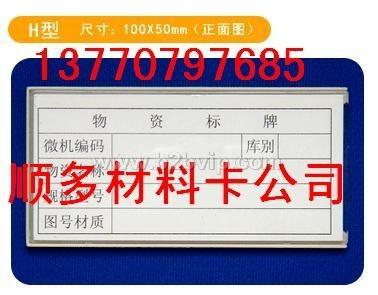 多种磁性材料卡,磁性材料卡,磁性材料卡13770797685